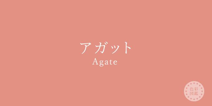 アガット(Agate)の色見本