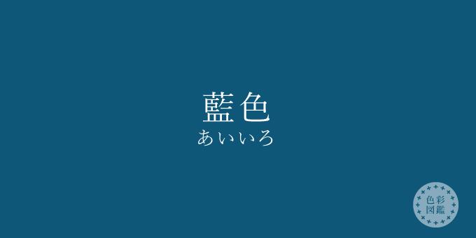 藍色(あいいろ)の色見本