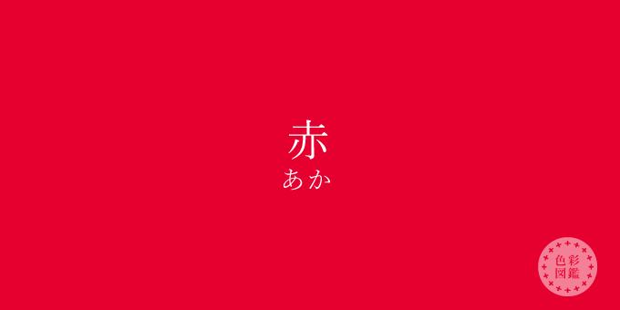 赤(あか)の色見本