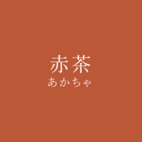 赤茶(あかちゃ)の色見本