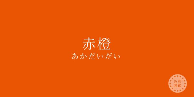 赤橙(あかだいだい)の色見本