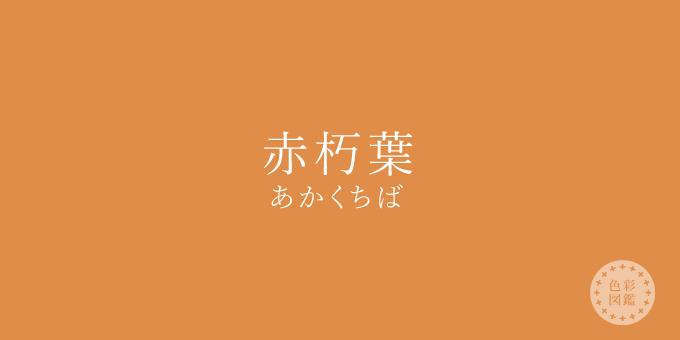 赤朽葉(あかくちば)の色見本