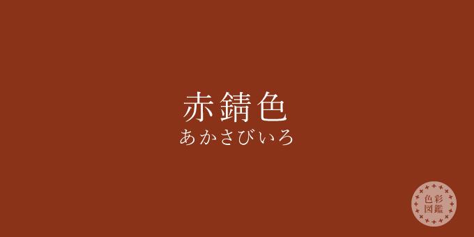 赤錆色(あかさびいろ)の色見本
