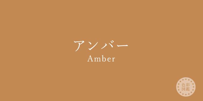 アンバー(Amber)の色見本