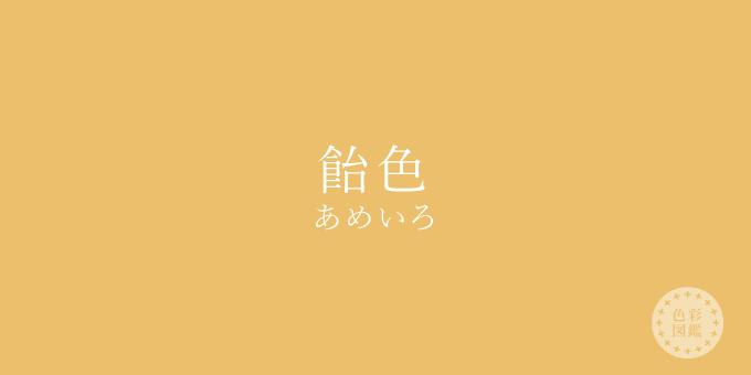飴色(あめいろ)の色見本