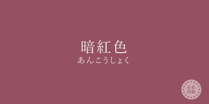 暗紅色(あんこうしょく)の色見本
