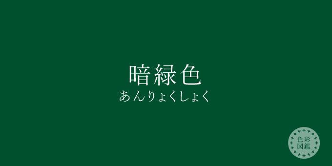 暗緑色(あんりょくしょく)の色見本