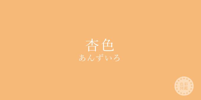 杏色(あんずいろ)の色見本