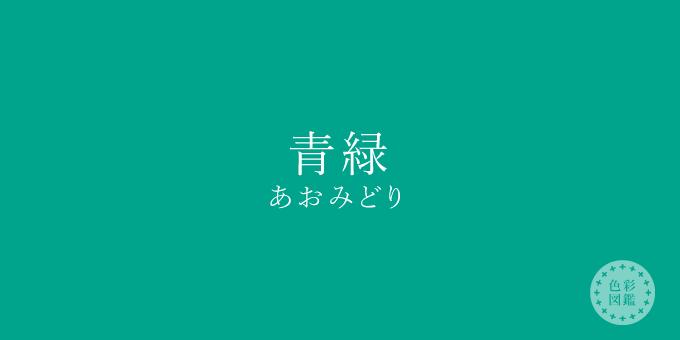 青緑(あおみどり)の色見本