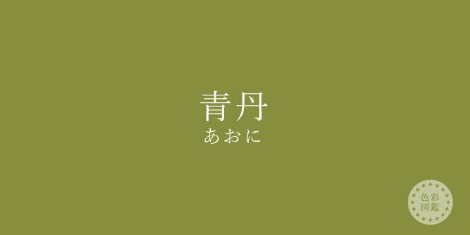 青丹(あおに)の色見本
