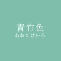 青竹色(あおたけいろ)の色見本