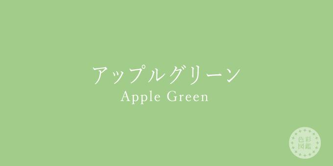 アップルグリーン(Apple Green)の色見本
