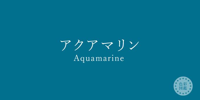 アクアマリン(Aquamarine)の色見本