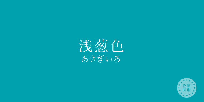 浅葱色(あさぎいろ)の色見本