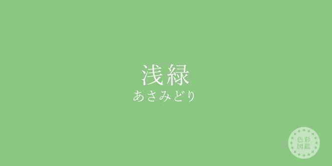 浅緑(あさみどり)の色見本
