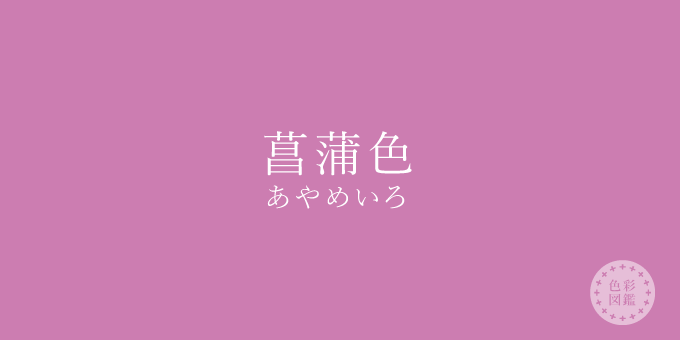 菖蒲色(あやめいろ)の色見本