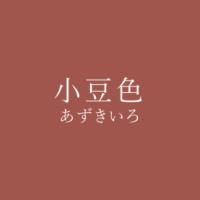 小豆色(あずきいろ)の色見本