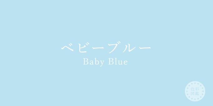 ベビーブルー(Baby Blue)の色見本