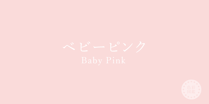 ベビーピンク(Baby Pink)の色見本