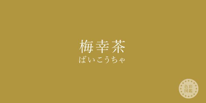 梅幸茶(ばいこうちゃ)の色見本