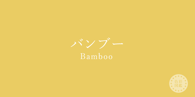 バンブー(Bamboo)の色見本