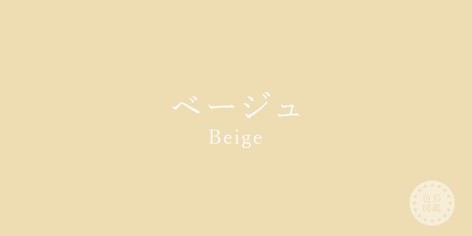 ベージュ(Beige)の色見本