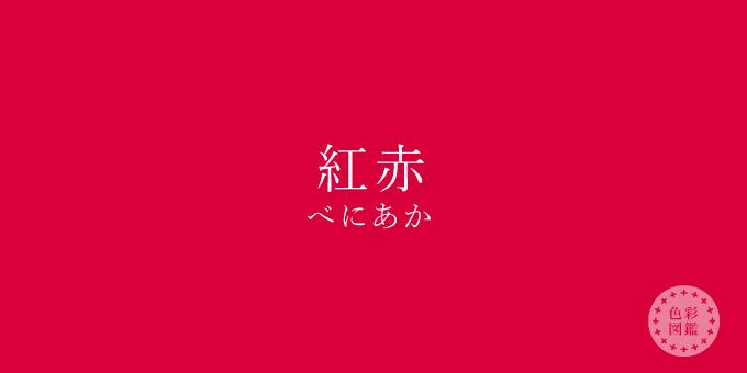 紅赤(べにあか)の色見本