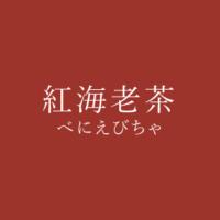 紅海老茶(べにえびちゃ)の色見本