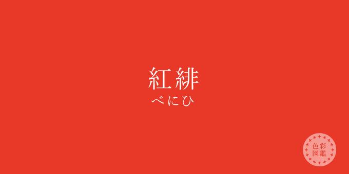 紅緋(べにひ)の色見本