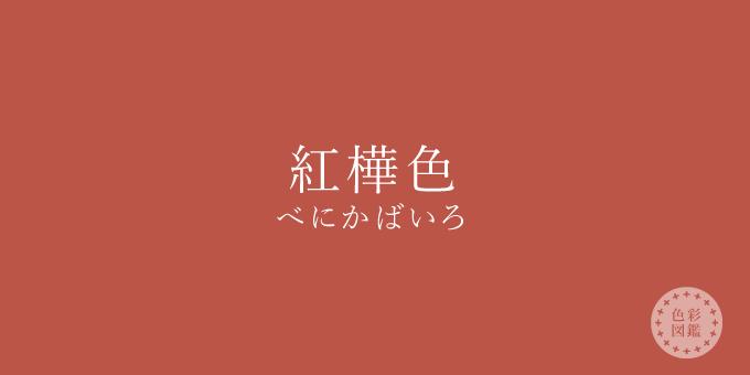 紅樺色(べにかばいろ)の色見本