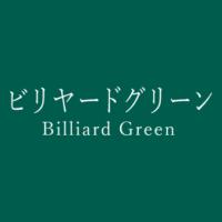 ビリヤードグリーン(Billiard Green)の色見本