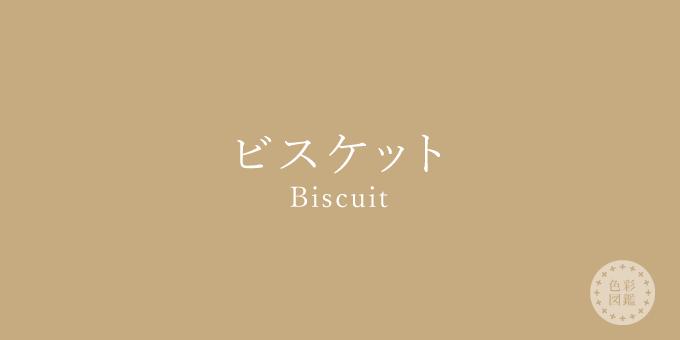 ビスケット(Biscuit)の色見本