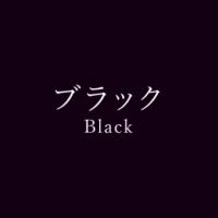 ブラック(Black)の色見本
