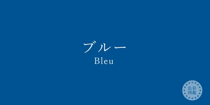 ブルー(Bleu)の色見本