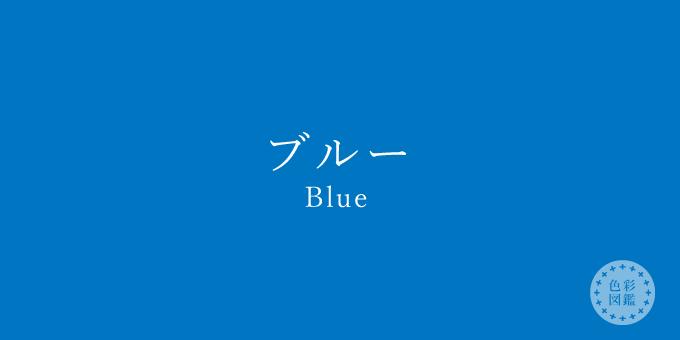 ブルー(Blue)の色見本