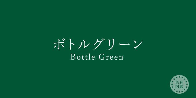 ボトルグリーン(Bottle Green)の色見本