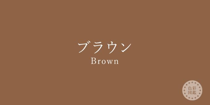 ブラウン(Brown)の色見本