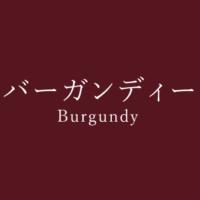 バーガンディー(Burgundy)の色見本