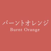 バーントオレンジ(Burnt Orange)の色見本