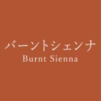 バーントシェンナ(Burnt Sienna)の色見本