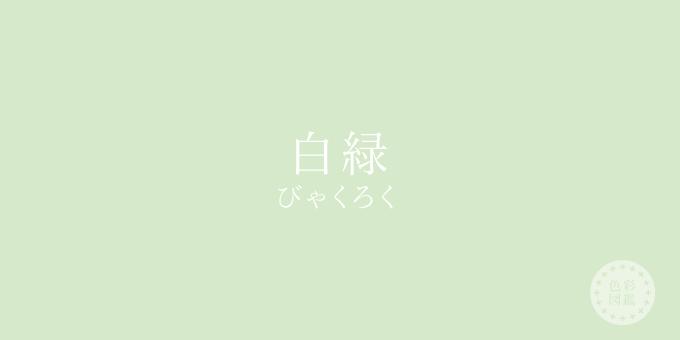 白緑(びゃくろく)の色見本
