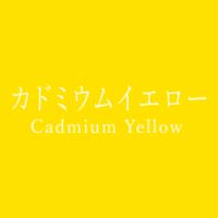 カドミウムイエロー(Cadmium Yellow)の色見本