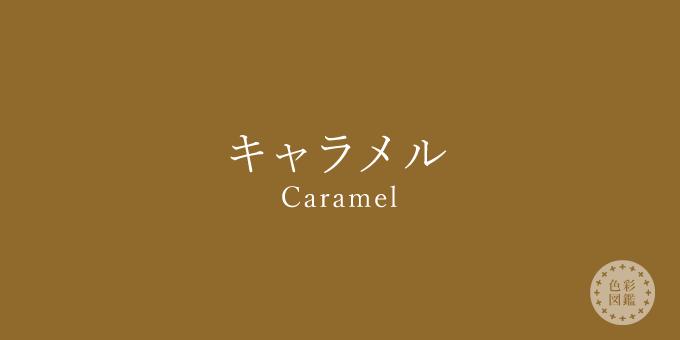 キャラメル(Caramel)の色見本