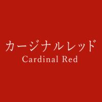 カージナルレッド(Cardinal Red)の色見本