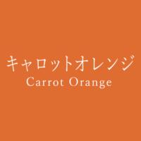 キャロットオレンジ(Carrot Orange)の色見本