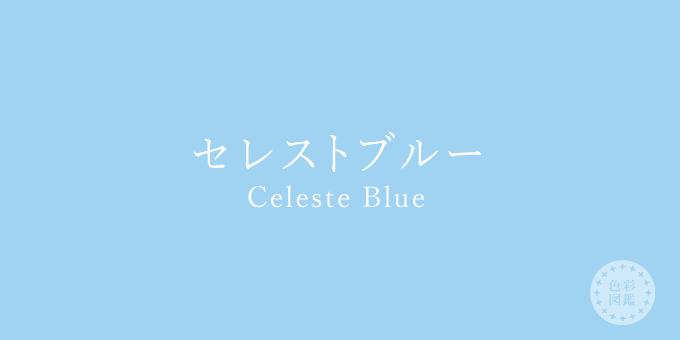 セレストブルー(CelesteBlue)の色見本