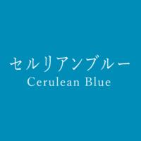 セルリアンブルー(Cerulean Blue)の色見本