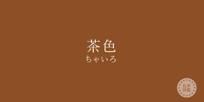 茶色(ちゃいろ)の色見本