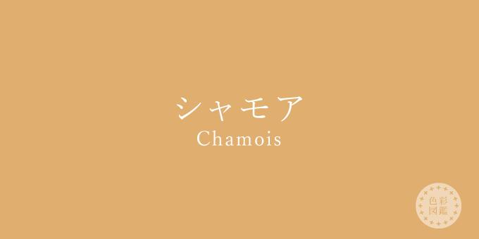 シャモア(Chamois)の色見本