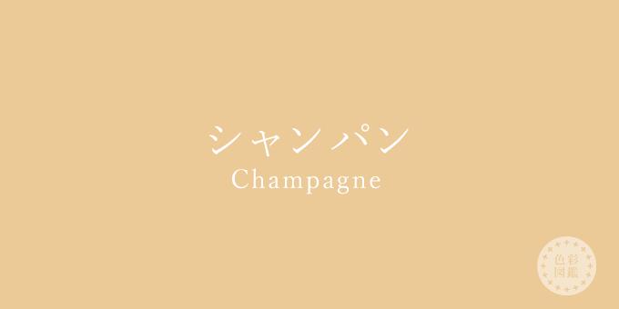 シャンパン(Champagne)の色見本